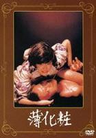 Usugesho (DVD) (Japan Version)