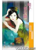 Cai Hua Xi Lie 1218 -  Lang Zi Hui Tou Er : Niang Zi Yao Zi Qiang