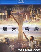 Upside Down (2012) (Blu-ray) (Hong Kong Version)