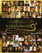I Was Born In The Reign Of Rama IX (2016) (DVD) (Ep. 1-4) (End) (Thailand Version)