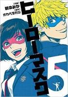 ヒーローマスク 5 / HCヒーローズコミックス