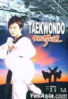 Tai Quan Dao (DVD) (China Version)