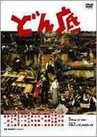 Donzoko (DVD) (Japan Version)