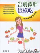 Gao Bie Wei Pang Zhe Yang Chi—— Ying Yang Shou Shen Shi Zhan Ge An