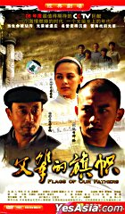 Flags Of Our Fathers (DVD) (End) (China Version)