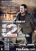 The Yellow Sea (2010) (DVD) (English Subtitled) (Hong Kong Version)
