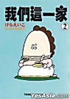 Wo Men Zhe Yi Jia (Vol.2)