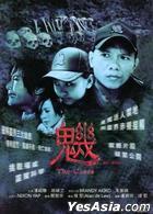 魕 (2012) (DVD) (台湾版)