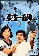 Judo Icchokusen Vol.8 (DVD)(Japan Version)