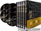 世界遺產 - 踏上嶄新旅途 (DVD) (I) (套裝) (台灣版)