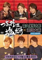 'Tsumami wa Shio Dake' Event DVD: Tsumami wa Shio Dake no Utage in Tokyo 2020  (Japan Version)