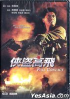 Full Contact (1992) (DVD) (Remastered Edition) (Hong Kong Version)