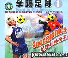 Learn To Play Soccer 1 Soccerobics (VCD) (China Version)