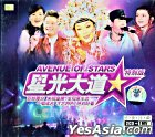 Avenue Of Stars (2 CDs + VCD) (China Version)