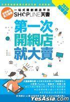 Di Yi Ci Kai Wang Dian Jiu Da Mai2020 Zeng Xiu Ban