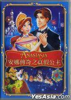 Anastasia (1997) (DVD) (Hong Kong Version)