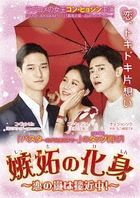 Jealousy Incarnate (DVD) (Box 3) (Japan Version)