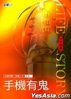 Life Story: Shou Ji You Gui (DVD) (Taiwan Version)