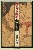 kuwashiku naru oozumou