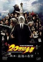 20th Century Boys - Chapter 2: The Last Hope (DVD) (Special Price Edition) (Japan Version)