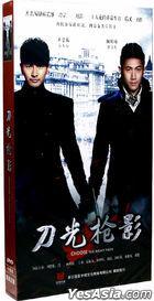 刀光槍影 (2014) (DVD) (1-45集) (完) (中国版)