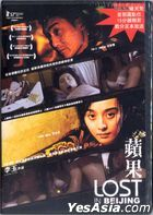 Lost In Beijing (2007) (DVD) (Uncut) (Hong Kong Version)