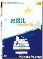 A Boy Named Charlie Brown (1969) (DVD) (Taiwan Version)