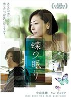 Butterfly Sleep (Blu-ray) (Special Priced Edition) (Japan Version)