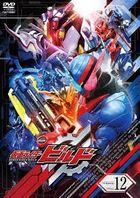 Kamen Rider Build Vol.12 (Japan Version)