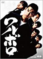 Waruboro (DVD) (Special Edition) (初回限定生產) (日本版)