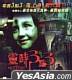 The Amityville Horror (Hong Kong Version)
