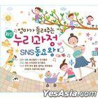 Sns Kids Song (3CD)