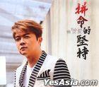 Pin Ming De Jian Chi (CD + DVD)