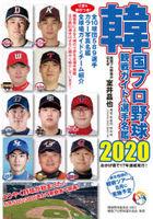 kankoku puroyakiyuu kansen gaido ando senshiyu meikan 2020 2020