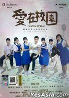 Love In School (2017) (DVD) (English Subtitled) (Malaysia Version)