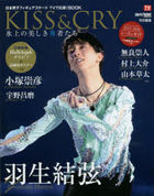 KISS & CRY 2015-2016 Season Guide