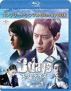 Three Days (Blu-ray) (Box 1) (Special Price Edition) (Japan Version)