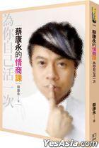 Cai Kang Yong De Qing Shang Ke : Wei Ni Zi Ji Huo Yi Ci