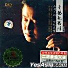 Qian Chou Ji Jiu Qing DSD (China Version)