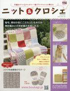 Knit & Crochet 30161-05/04 2016