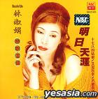 Bessie Lin Golden Songs