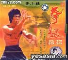 Li Xiao Long Quan Tui Jue Zhao (VCD) (China Version)