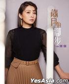 Sui Yue De Jiao Bu (CD + DVD)