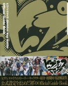 Hypnosis Mic -Division Rap Battle-Official Guide Book