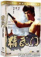 Fist of Fury (1972) (DVD) (2016 Reprint) (Hong Kong Version)