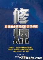 Xiu Lian - 35 Sui Qian Bi Xu Wan Cheng De25 Xiang Xiu Lian