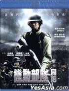 Tactical Unit - Comrades In Arms (Blu-ray) (Hong Kong Version)
