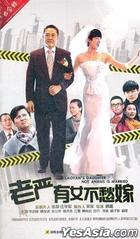 Laoyan's Daughter Not Anxious Is Married (DVD) (End) (China Version)