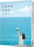 Gao Bie Ni De Quan Shi Jie