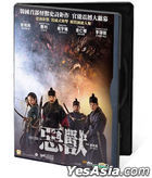 Monstrum (2018) (DVD) (Hong Kong Version) (Give-away Version)